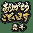 金の敬語 for「岩井」