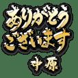 金の敬語 for「中原」