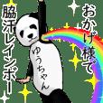 【ゆうちゃん】がパンダに着替えたら.2