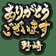 金の敬語 for「野崎」
