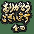 金の敬語 for「金田」