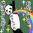 【ゆきちゃん】がパンダに着替えたら.2
