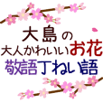 「大島」の花のスタンプ丁寧な日常会話。