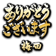 金の敬語 for「梅田」