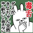 きよちゃんが使う名前スタンプ毒舌編