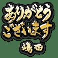金の敬語 for「嶋田」
