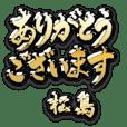 Kin no Keigo (for MATSUSHIMA) no.362