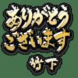 金の敬語 for「竹下」