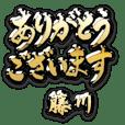 金の敬語 for「藤川」