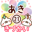 【あき】専用21<きづかい>
