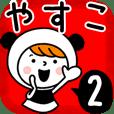 お名前スタンプ【やすこ】Vol.2
