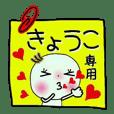 Sticker of the honorific of [Kyouko]!
