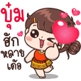 Boom : Isan Cute Girl