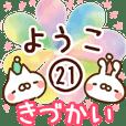 【ようこ】専用21<きづかい>