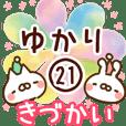 【ゆかり】専用21<きづかい>