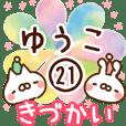 【ゆうこ】専用21<きづかい>