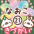 【なおこ】専用21<きづかい>