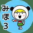 お名前スタンプ【みほ】Vol.3