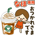 Naho Cute girl animated stickers