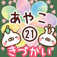 【あやこ】専用21<きづかい>