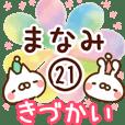 【まなみ】専用21<きづかい>