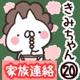 【きみちゃん】専用20<家族連絡>