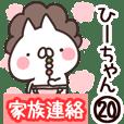 【ひーちゃん】専用20<家族連絡>