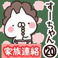 【すーちゃん】専用20<家族連絡>