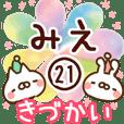 【みえ】専用21<きづかい>