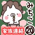 【みちこ】専用20<家族連絡>