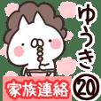 【ゆうき】専用20<家族連絡>