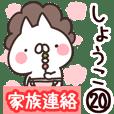 【しょうこ】専用20<家族連絡>