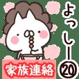 【よっしー】専用20<家族連絡>