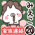 【みえこ】専用20<家族連絡>