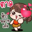 Tan : Isan Cute Girl