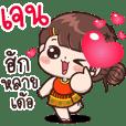 Jane : Isan Cute Girl