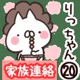 【りっちゃん】専用20<家族連絡>