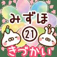 【みずほ】専用21<きづかい>