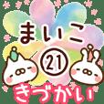 【まいこ】専用21<きづかい>