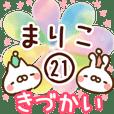【まりこ】専用21<きづかい>