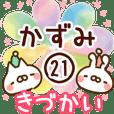【かずみ】専用21<きづかい>