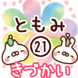 【ともみ】専用21<きづかい>