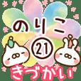 【のりこ】専用21<きづかい>