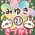 【みゆき】専用21<きづかい>