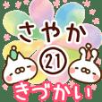 【さやか】専用21<きづかい>