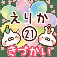 【えりか】専用21<きづかい>