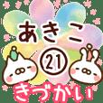 【あきこ】専用21<きづかい>