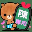 ★熊熊♥日常對話貼圖♥ ( 陳 )