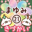 【まゆみ】専用21<きづかい>