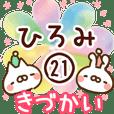 【ひろみ】専用21<きづかい>